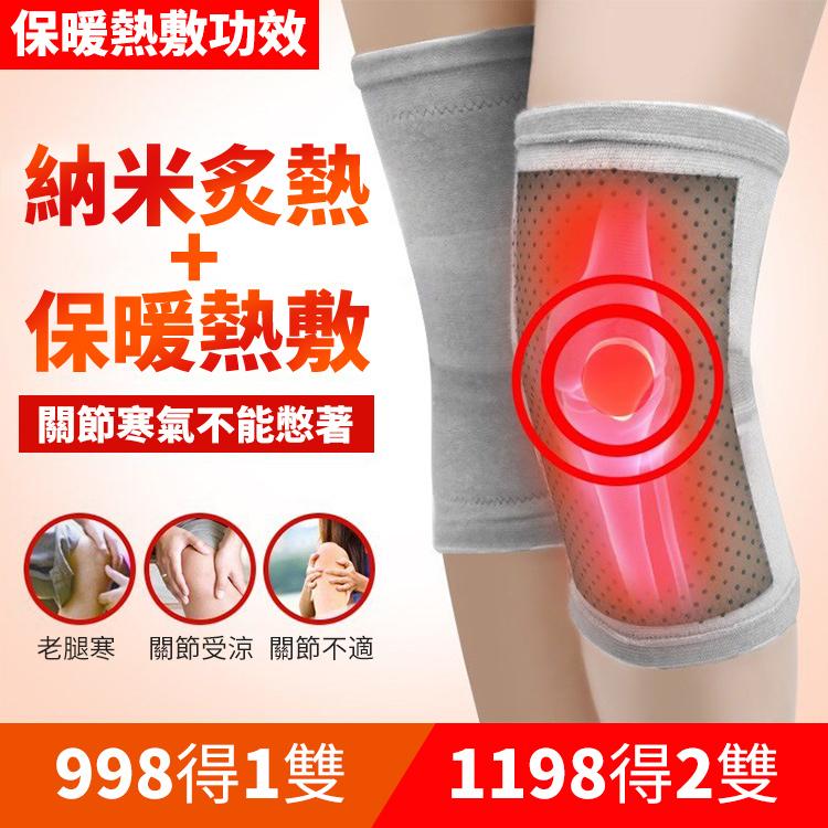 自發熱護膝帶,全面防護保暖護膝套